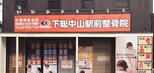 下総中山駅整骨院