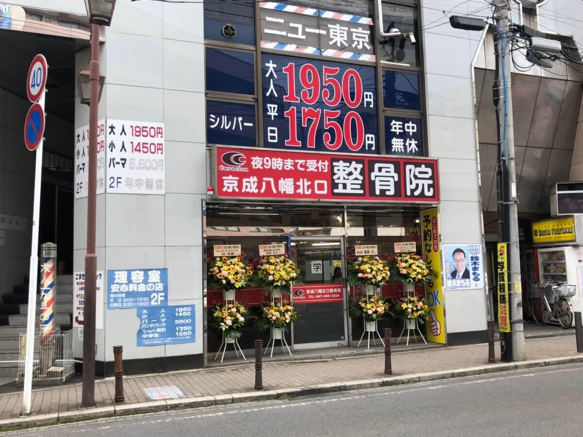 京成八幡北口整骨院