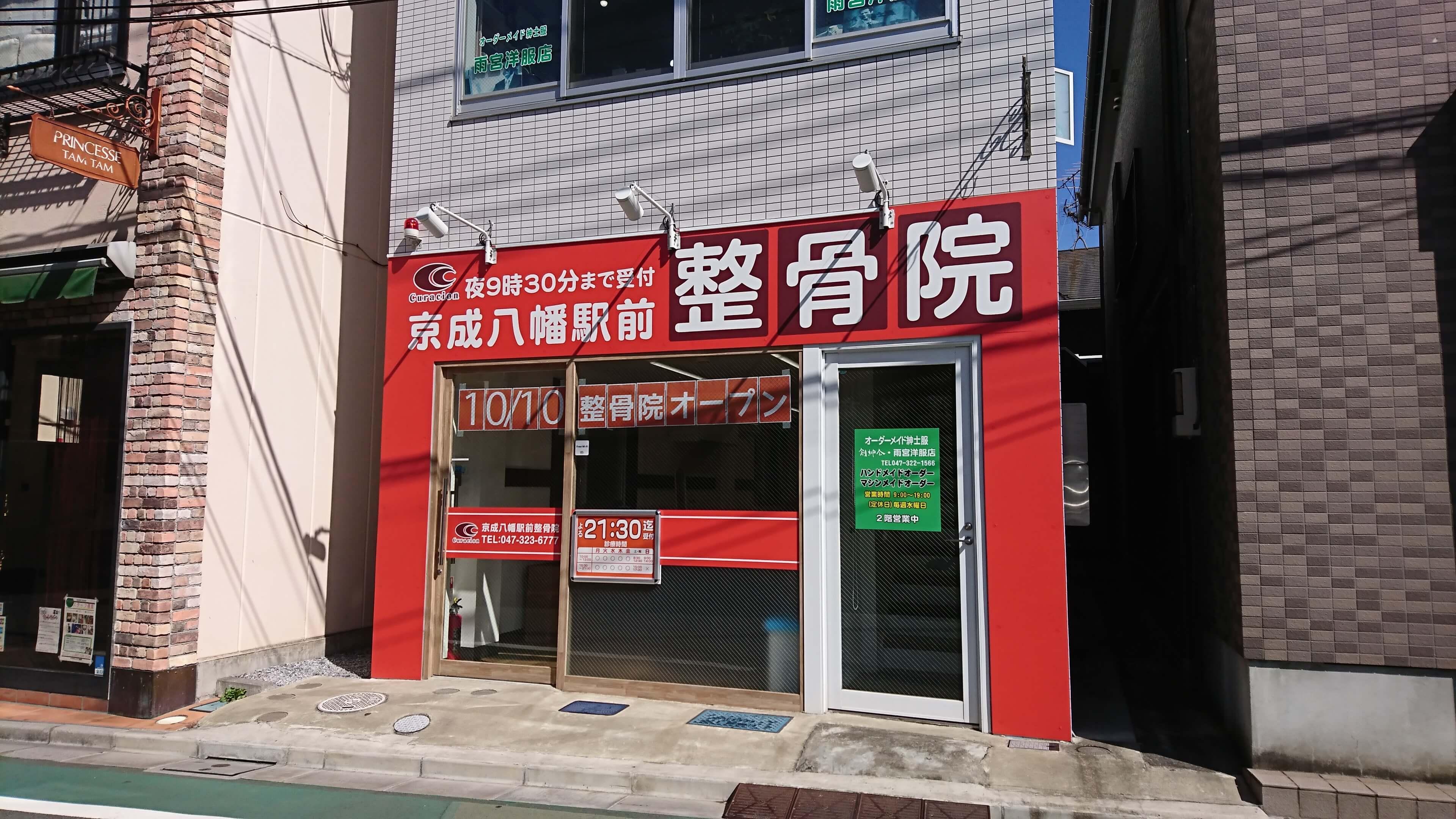 京成八幡駅前整骨院