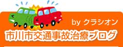 市川市交通事故治療ブログ